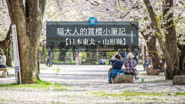 賞櫻-山形-東北-日本