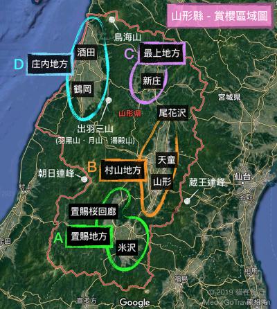 山形縣-賞櫻區域圖